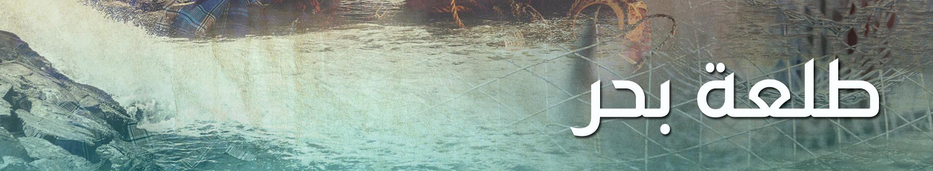 طلعة بحر
