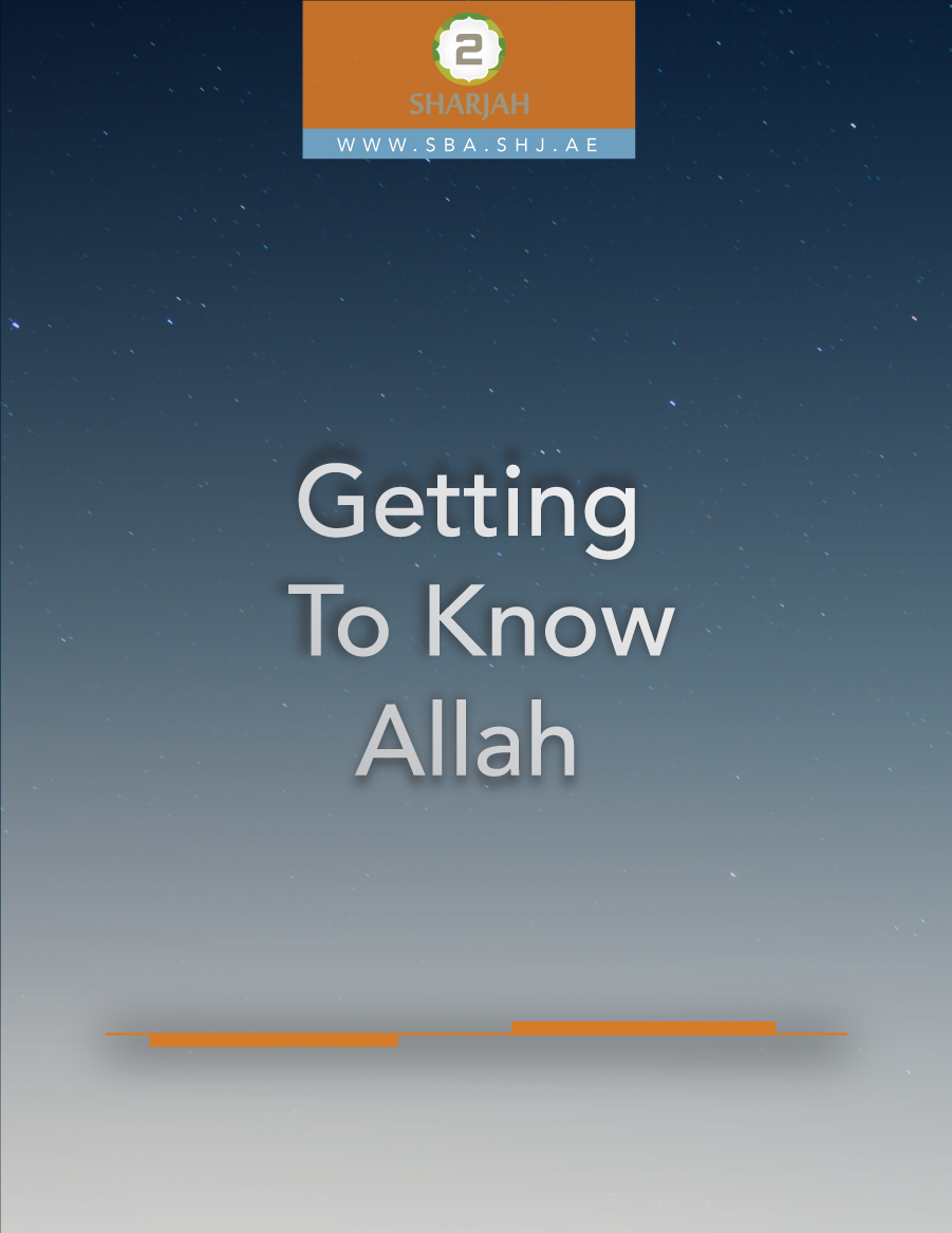 Getting to know Allah